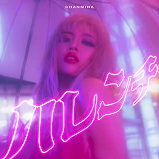 [Single] ちゃんみな (Chanmina) – ハレンチ [FLAC + MP3 320 / WEB]