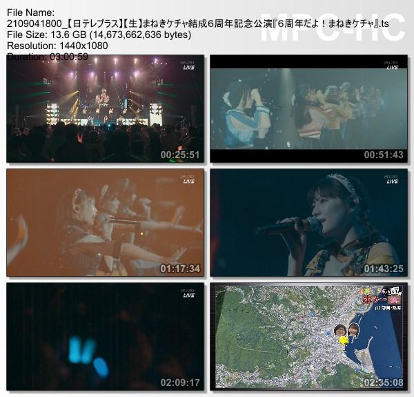 [TV-Variety] まねきケチャ結成6周年記念公演『6周年だよ!まねきケチャ』(NTV+ HD 2021.09.04)