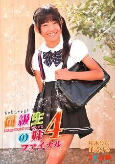 [DVDRIP] Hina Sakuragi 桜木ひな – 同級生の妹4 ファイナル [SNM-042]