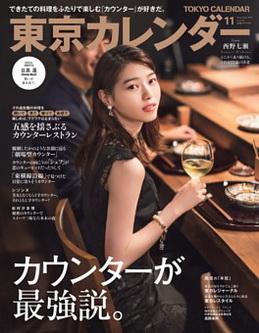 [雑誌] 東京カレンダー 2021年11月号