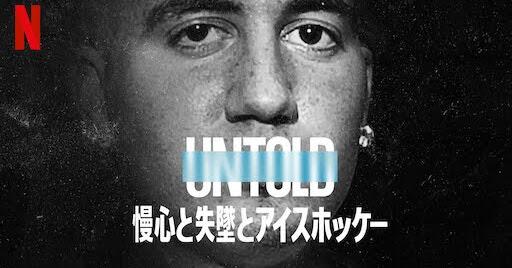 [MOVIES] Untold: 慢心と失墜とアイスホッケー (2021) (WEBRIP)