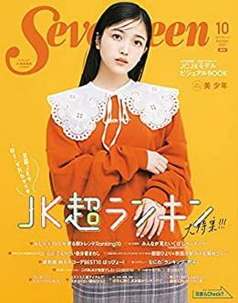[雑誌] Seventeen (セブンティーン) 2021年10月号「グラビアのみ」