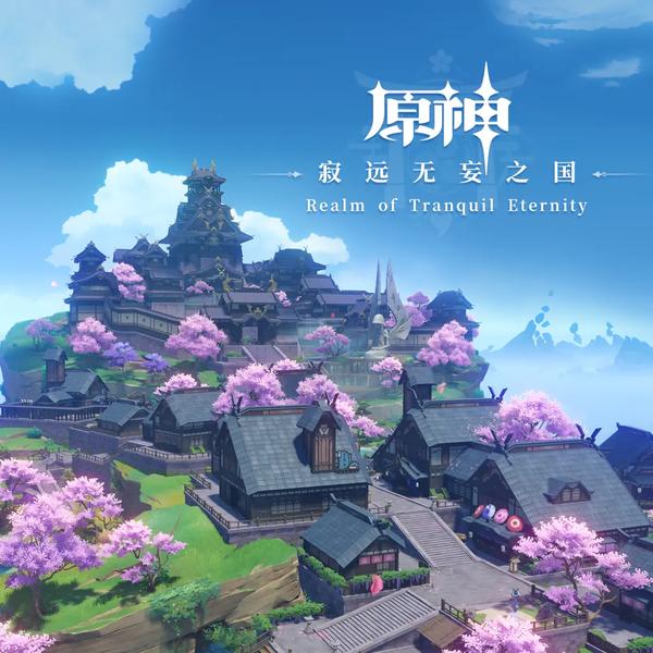 [Album] Genshin Impact Original Soundtrack Realm of Tranquil Eternity (2021.09.22/MP3+Flac/RAR)