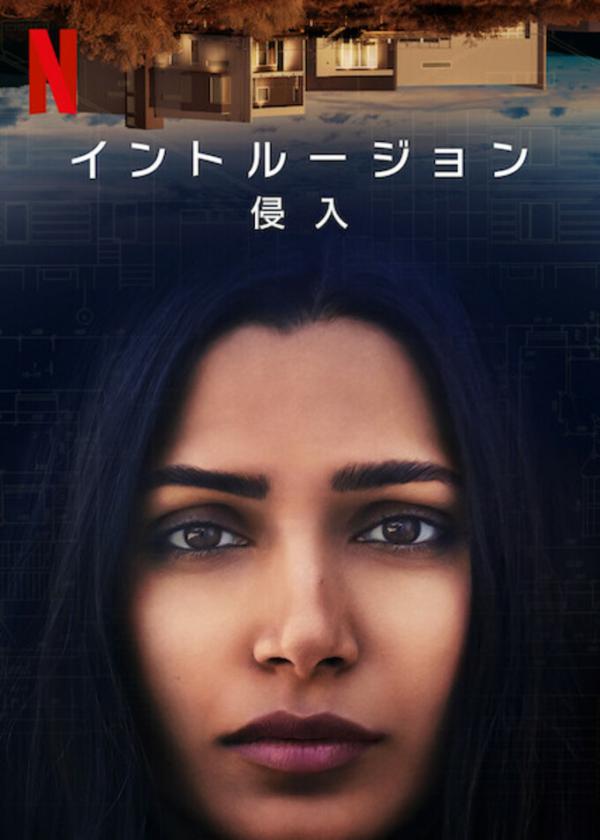 [MOVIES] イントルージョン/侵入 (2021) (WEBRIP)