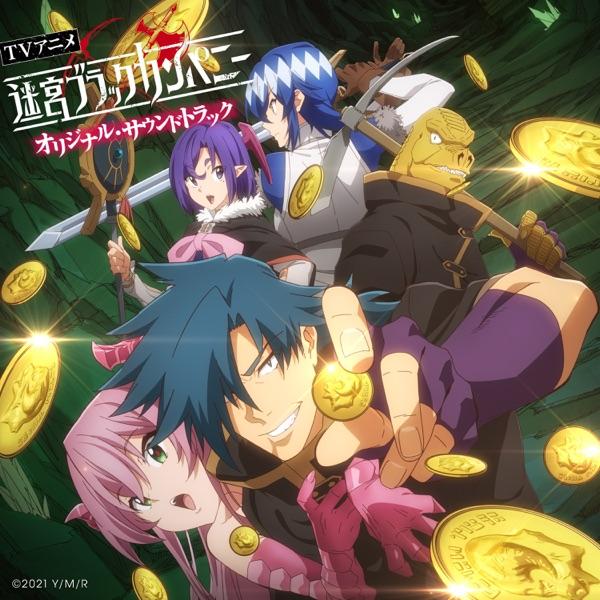 [Album] TVアニメ「迷宮ブラックカンパニー」オリジナル・サウンドトラック (2021.09.10/MP3+Hi-Res FLAC/RAR)