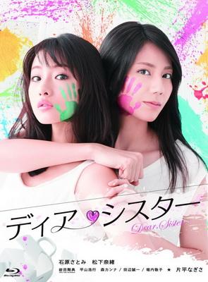 [ドラマ] ディア・シスター Blu-ray BOX (2014) (BDMV)
