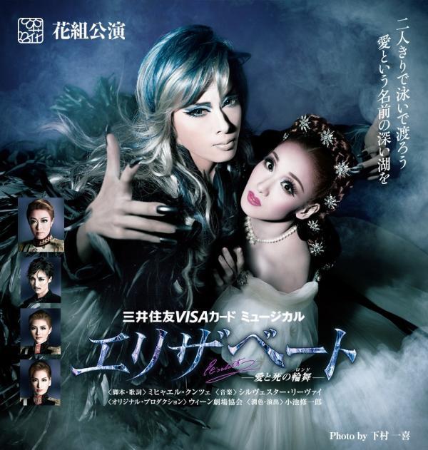 [TV-SHOW] 宝塚歌劇団 – エリザベート 〜愛と死の輪舞〜 (Flower Troupe) (2014.11.06) (BDMV)