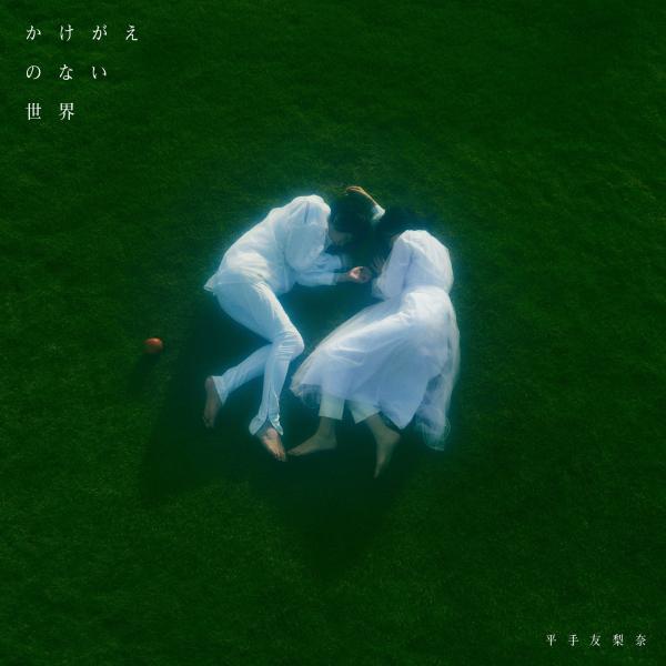 [Single] 平手友梨奈 – かけがえのない世界 (2021.09.24/MP3+Hi-Res FLAC/RAR)