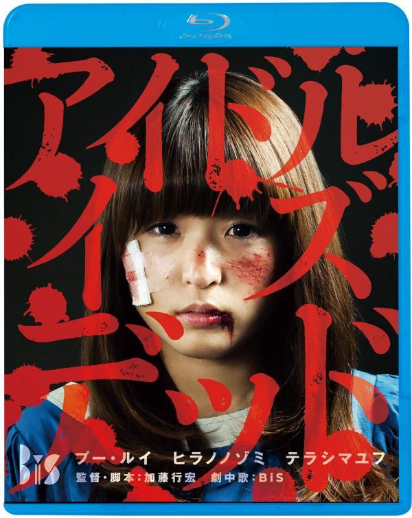 [MOVIES] アイドル・イズ・デッド (2013) (BDRIP)