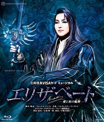 [TV-SHOW] 宝塚歌劇団 – エリザベート 〜愛と死の輪舞〜 (Cosmos Troupe) (2016.10.06) (BDMV)