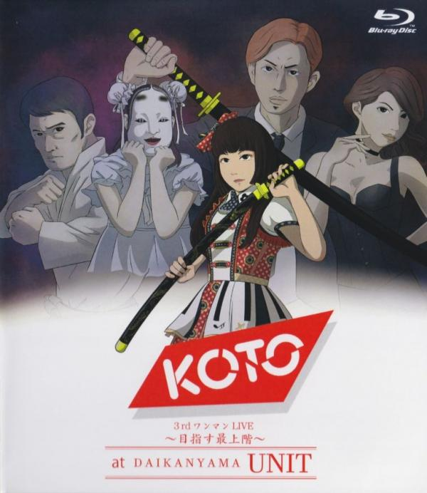 [TV-SHOW] KOTO – KOTO3rdワンマンLIVE~目指す最上階~ (2016) (BDRIP)