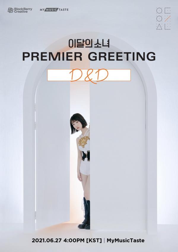 [MUSIC VIDEO] LOONA 이달의 소녀 – 이달의 소녀 Premier Greeting [D&D] VOD (2021.06.27/MP4/RAR)