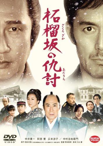 [MOVIES] 柘榴坂の仇討 (2014) (BDRIP)