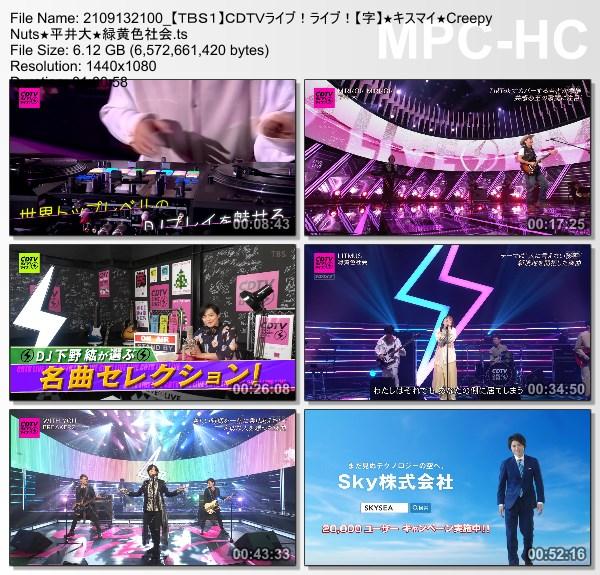 [TV-Variety] CDTVライブ!ライブ! – 2021.09.13