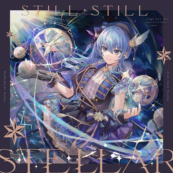 [Album] 星街すいせい (Hoshimachi Suisei) – Still Still Stellar [FLAC 24bit + MP3 320 / WEB]