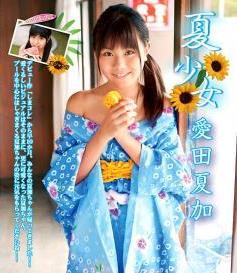[BDRIP] Natsuka Aida 愛田夏加 – Summer Girl 夏少女 [IMBD-116]