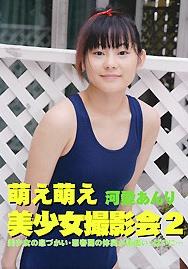 [DVDRIP] [渋谷書店] 萌え萌え美少女撮影会 2 河愛あんり Anri Kawai [DMB-02]
