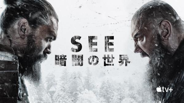 [ドラマ] SEE~暗闇の世界~ 第1シーズン 全8話 (2021) (WEBRIP)