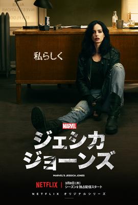 [ドラマ] Marvel ジェシカ・ジョーンズ 全13話 (2021) (WEBDL)