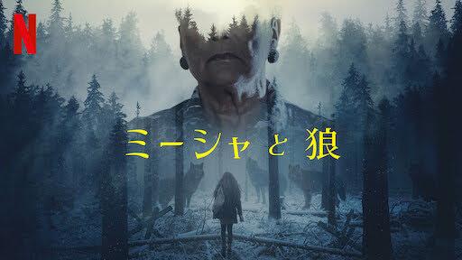[MOVIES] ミーシャと狼 (2021) (WEBRIP)