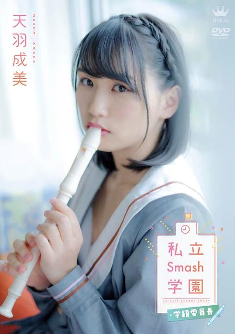 [DVDRIP] Narumi Amaha 天羽成美 – 私立Smash学園・学級委員長(Vertical Video) [MAR-AA107]