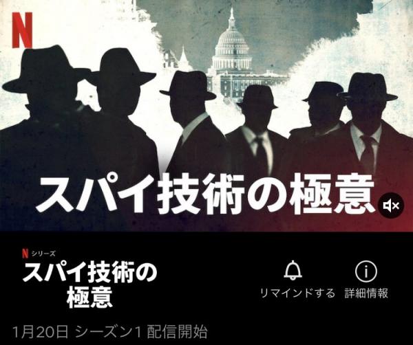 [ドラマ] スパイ技術の極意 第1シーズン 全8話 (2021) (WEBRIP)