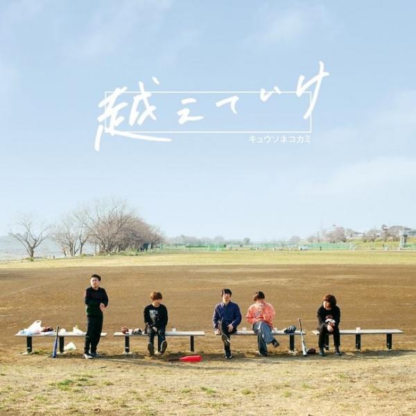 [Single] キュウソネコカミ (Kyuuso Nekokami) – 越えていけ / The band [Mora FLAC 24bit/48kHz]