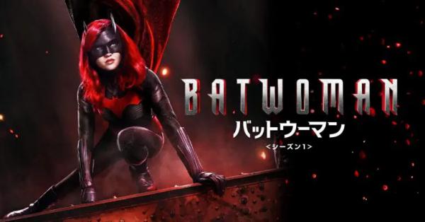[ドラマ] BATWOMAN/バットウーマン 第2シーズン 全18話 (2021) (WEBRIP)