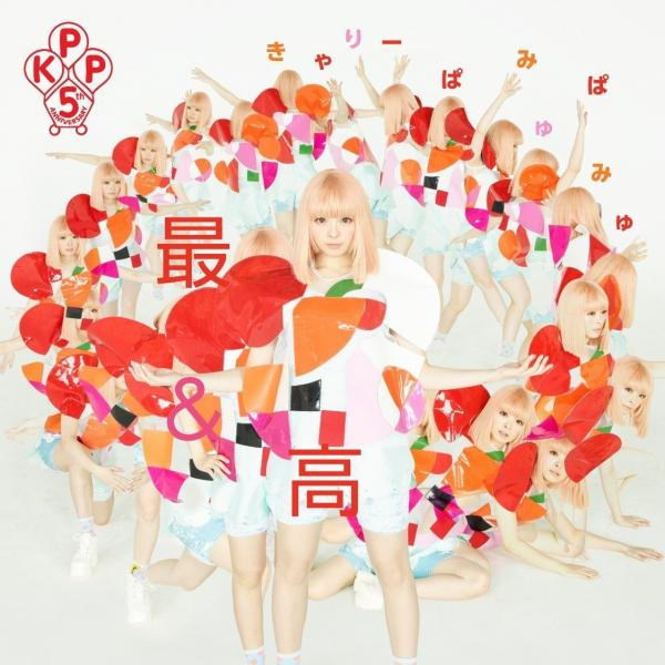 [Single] きゃりーぱみゅぱみゅ (Kyary Pamyu Pamyu) – 最&高 (2016.04.20/Hi-Res FLAC/RAR)