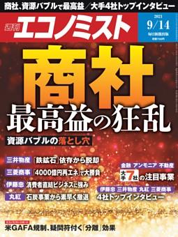 [雑誌] 週刊エコノミスト 2021年09月14日号