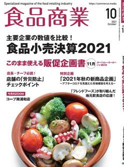 [雑誌] 食品商業 2021年10月号
