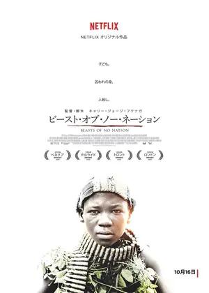 [MOVIES] ビースト・オブ・ノー・ネーション (2021) (WEBRIP)