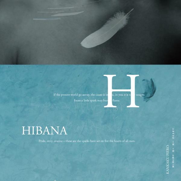[Single] 感覚ピエロ (Kankaku Pierrot) – HIBANA [FLAC 24bit + MP3 320 / WEB]