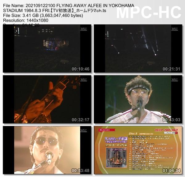 [TV-Variety] THE ALFEE – FLYING AWAY ALFEE IN YOKOHAMA STADIUM 1984.8.3 FRI. (ホームドラマch 2021.09.12)