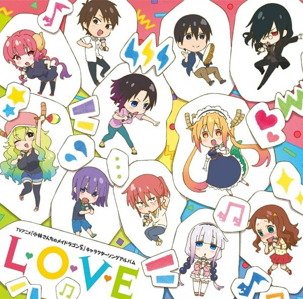 [Album] 小林さんちのメイドラゴンS キャラクターソングミニアルバム L・O・V・E (2021.09.22/MP3+Flac/RAR)