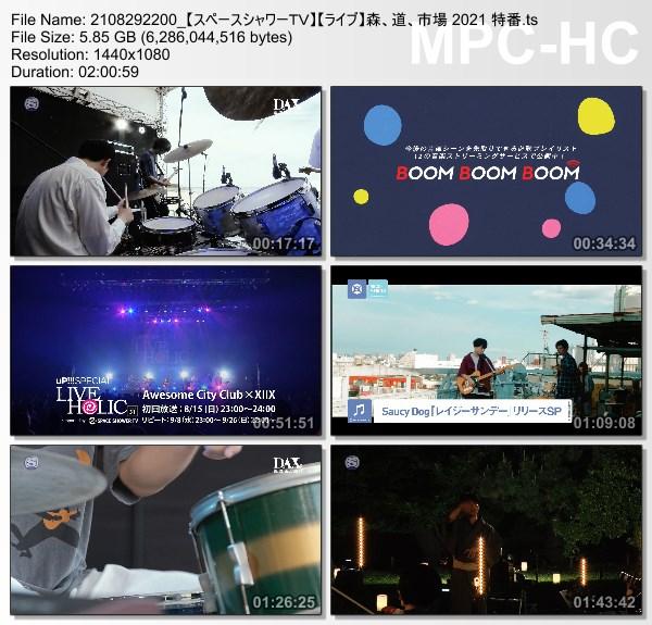 [TV-Variety] MORI MICHI ICHIBA – DAX 森、道、市場 2021 (SSTV HD 2021.08.29)