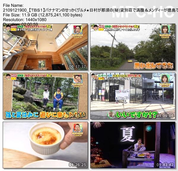 [TV-Variety] バナナマンのせっかくグルメ!! – 2021.09.12