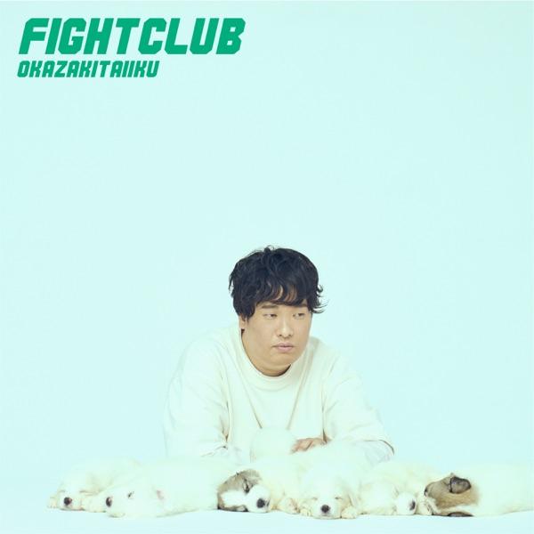 [Single] 岡崎体育 – Championship (2021.10.20/MP3/RAR)