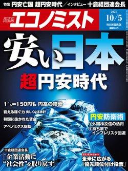 [雑誌] 週刊エコノミスト 2021年10月05日号