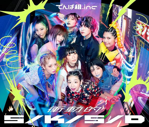 [Album] 衝動的S/K/S/D – でんぱ組.inc (2021.09.22/MP3+Flac/RAR)