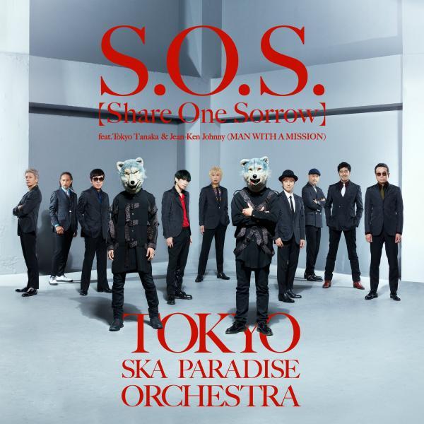 [Single] S.O.S. (Share One Sorrow) 東京スカパラダイスオーケストラ (2021.09.24/MP3+Flac/RAR)