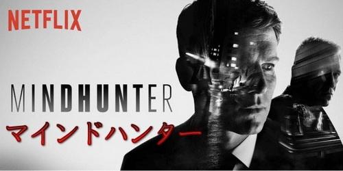 [ドラマ] マインドハンター シーズン2 全9話 (2021) (WEBDL 4K)