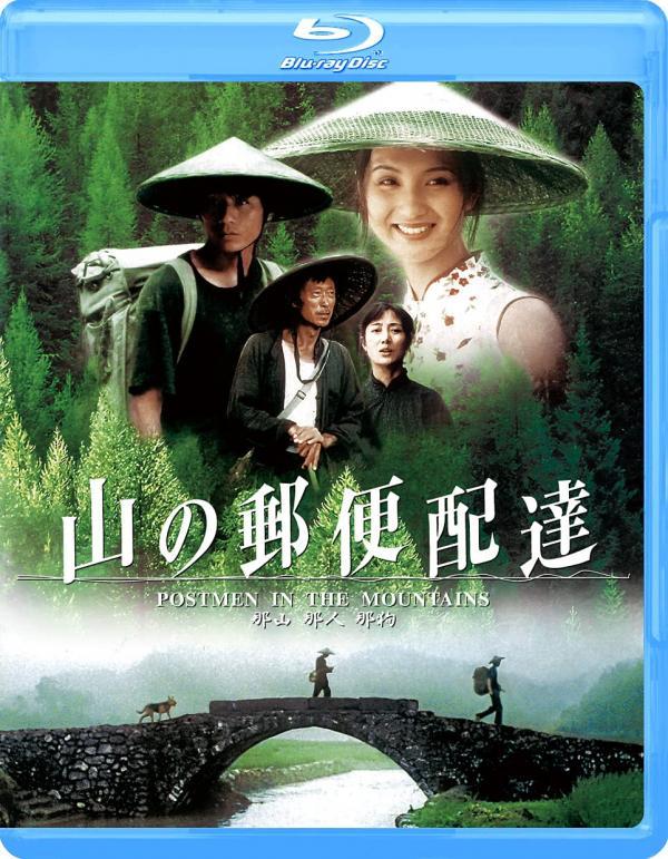 [MOVIES] 山の郵便配達 (1999) (BDRIP)