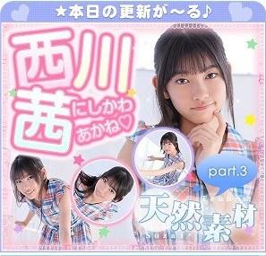[imouto.tv] 2021.10.11-2021.10.15 Akane Nishikawa 西川茜