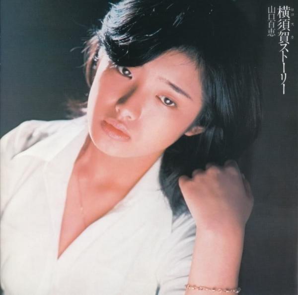 [Album] 山口百恵 (Momoe Yamaguchi) – 横須賀ストーリー[SACD ISO + DSF DSD64 / 2004] [1976.08.01]