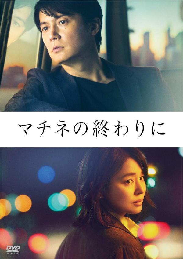 [MOVIES] マチネの終わりに (2019) (BDRIP)