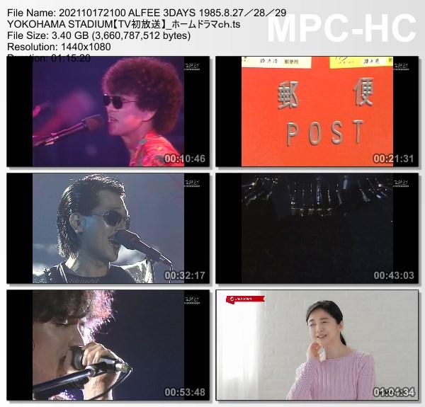 [TV-Variety] THE ALFEE – ALFEE 3DAYS 1985.8/27/28/29 YOKOHAMA STADIUM (HomeDrama Ch 2021.10.17)