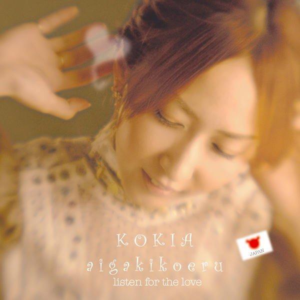 [Album] KOKIA – aigakikoeru [FLAC / 24bit Lossless / WEB] [2007.05.23]