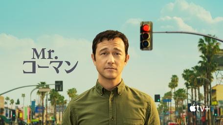 [ドラマ] Mr. コーマン 全10話 (2021) (WEBDL 4K)