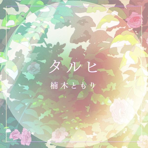 [Album] 楠木ともり (Tomori Kusunoki) – タルヒ [24bit Lossless + MP3 / WEB] [2021.08.25]